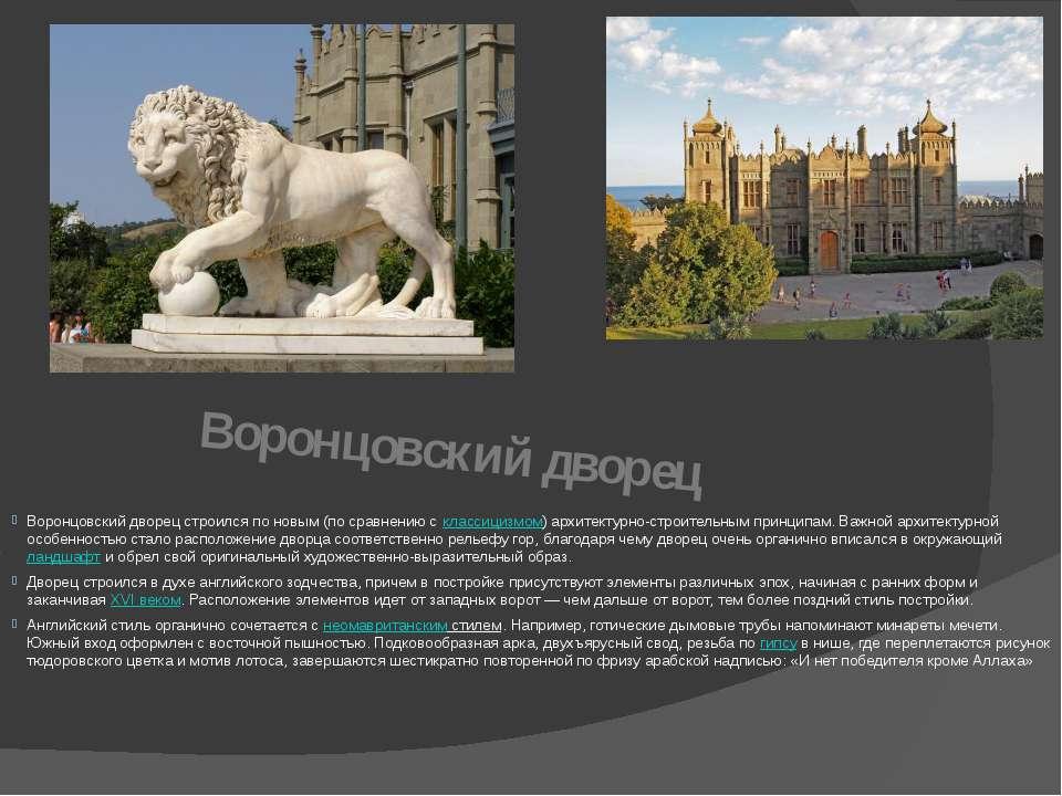 Воронцовский дворец Воронцовский дворец строился по новым (по сравнению скла...