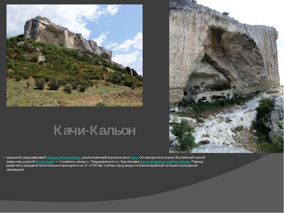 Качи-Кальон крымский средневековыйпещерный монастырь, расположенный в долине...