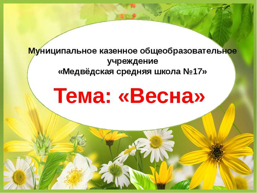 Муниципальное казенное общеобразовательное учреждение «Медвёдская средняя шко...
