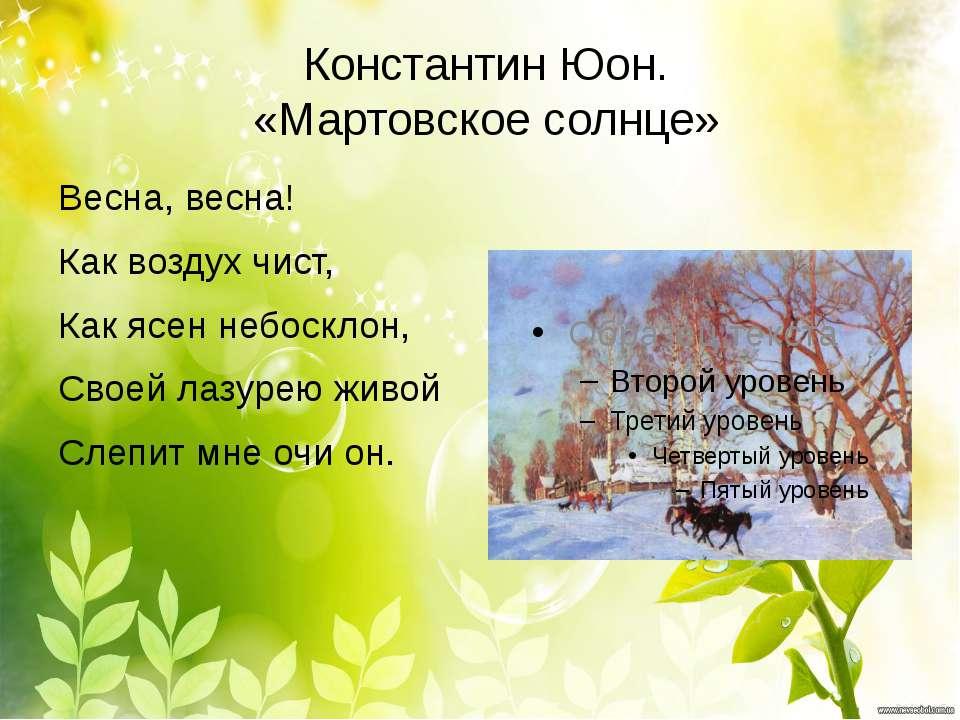 Константин Юон. «Мартовское солнце» Весна, весна! Как воздух чист, Как ясен н...