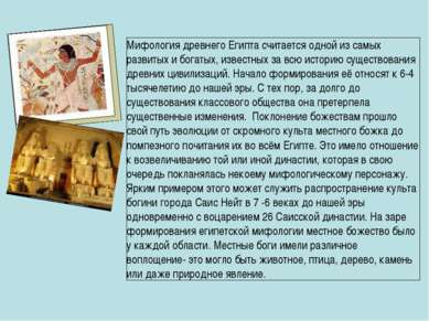 Мифология древнего Египта считается одной из самых развитых и богатых, извест...