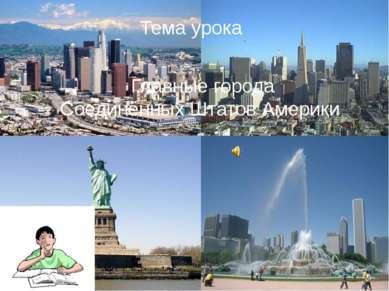 Тема урока Главные города Соединённых Штатов Америки