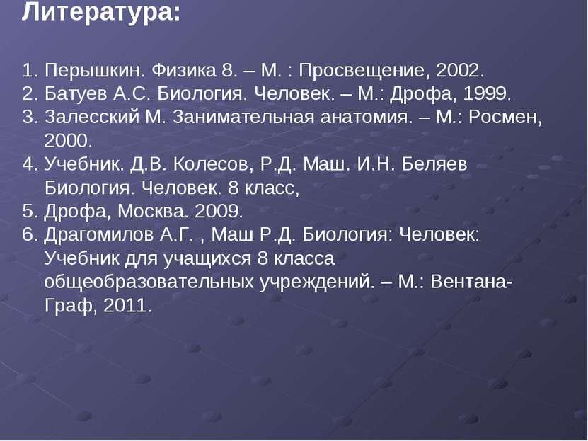 Литература: Перышкин. Физика 8. – М. : Просвещение, 2002. Батуев А.С. Биологи...