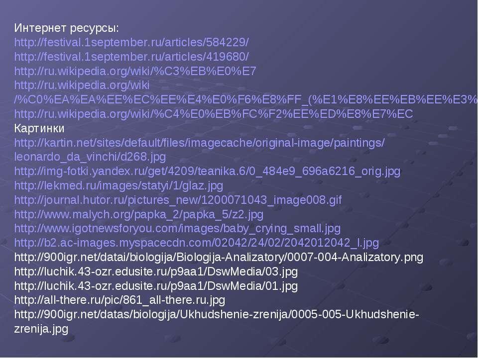 Интернет ресурсы: http://festival.1september.ru/articles/584229/ http://festi...