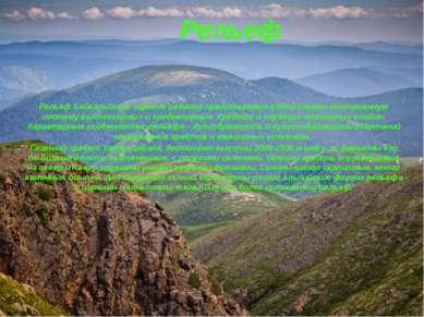 Рельеф Рельеф Байкальского горного региона представляет собой сложно построен...