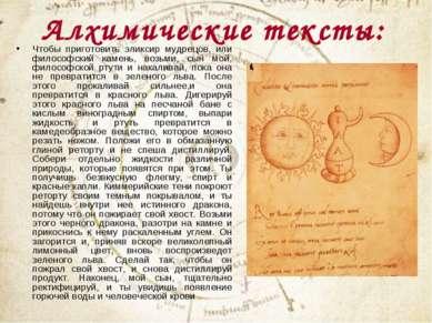 Алхимические тексты: Чтобы приготовить эликсир мудрецов, или философский каме...