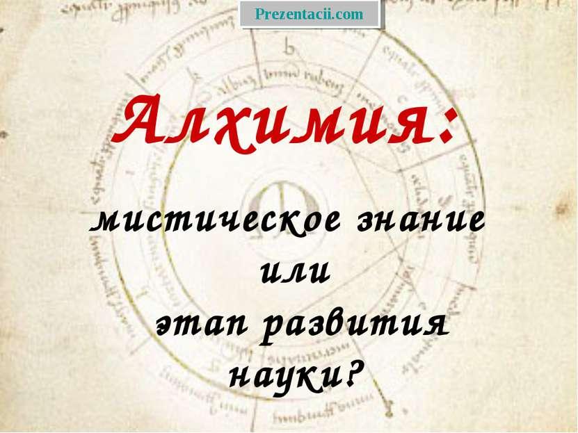 Алхимия: мистическое знание или этап развития науки? Prezentacii.com