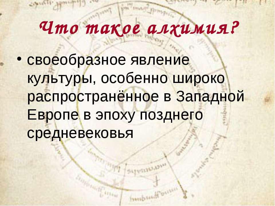 Что такое алхимия? своеобразное явление культуры, особенно широко распростран...