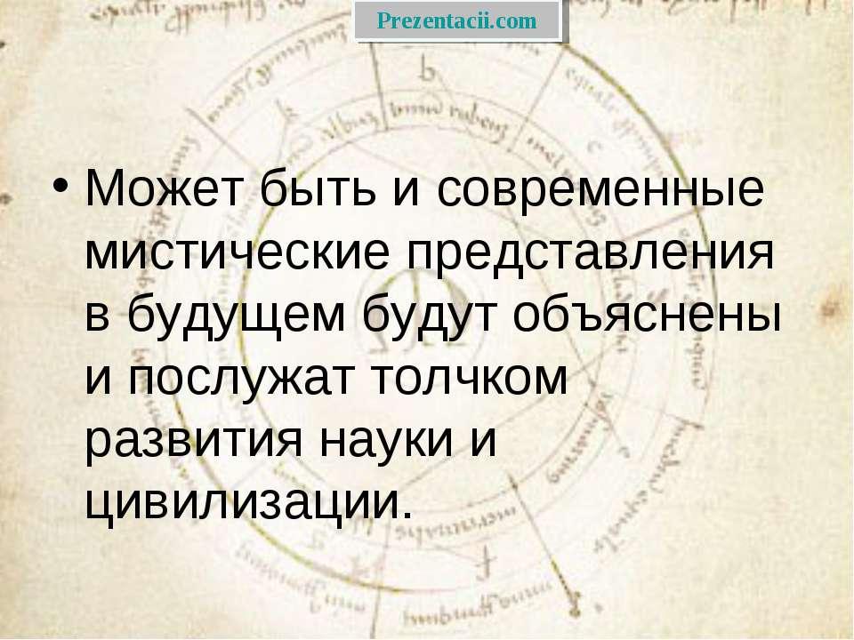 Может быть и современные мистические представления в будущем будут объяснены ...