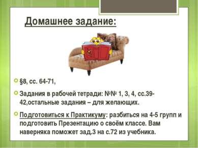 Домашнее задание: §8, сс. 64-71, Задания в рабочей тетради: №№ 1, 3, 4, сс.39...