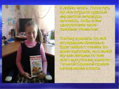 Я люблю читать. После того, как мне открылся чудесный мир детской литературы ...