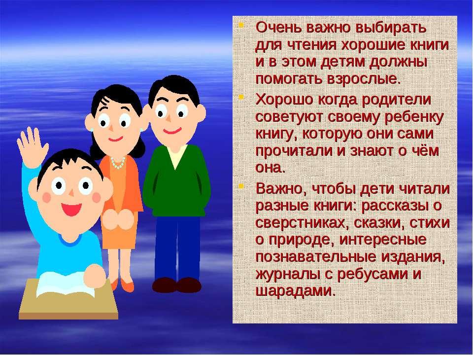Очень важно выбирать для чтения хорошие книги и в этом детям должны помогать ...
