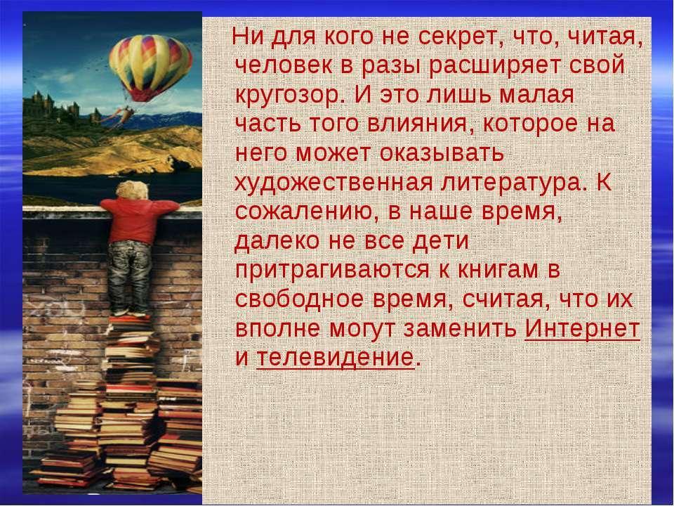 Ни для кого не секрет, что, читая, человек в разы расширяет свой кругозор. И ...