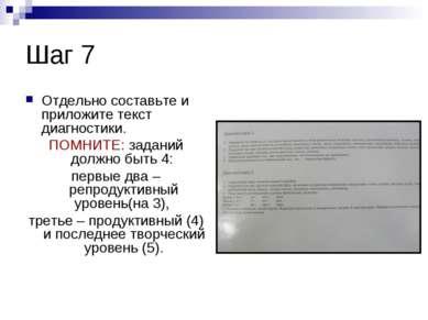 Шаг 7 Отдельно составьте и приложите текст диагностики. ПОМНИТЕ: заданий долж...