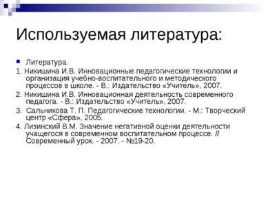 Используемая литература: Литература. 1. Никишина И.В. Инновационные педагогич...