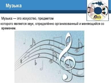 Музыка Музыка — это искусство, предметом которого является звук, определённо ...