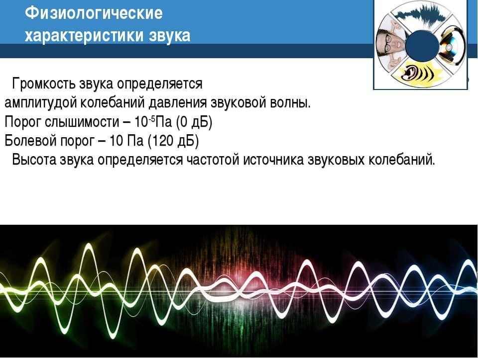 Физиологические характеристики звука Company Logo Громкость звука определяетс...