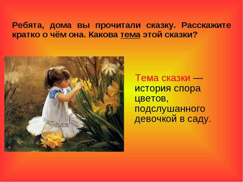 Жорж санд о чем говорят цветы главная мысль