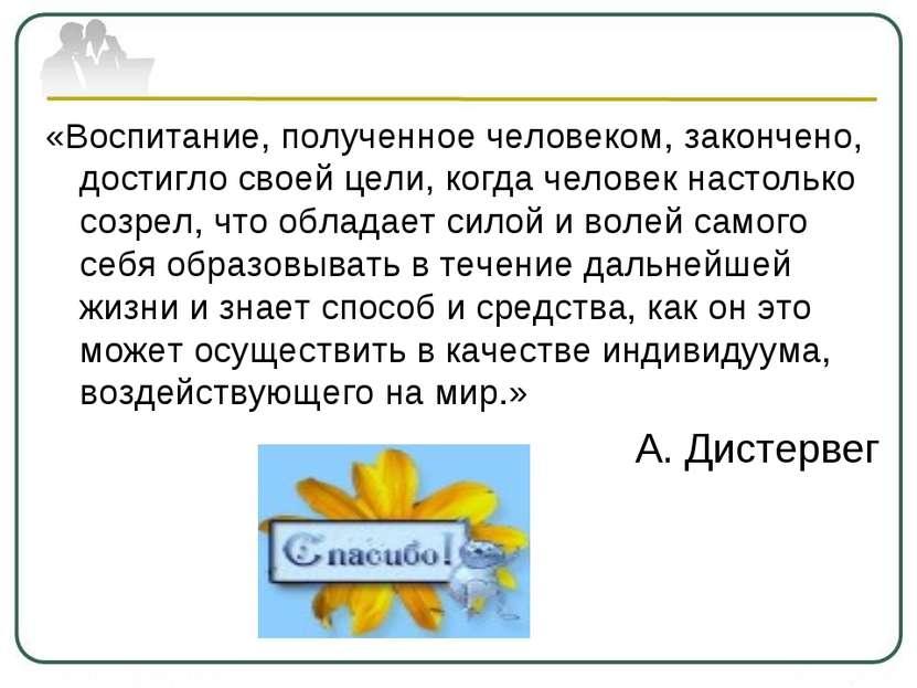 «Воспитание, полученное человеком, закончено, достигло своей цели, когда чело...