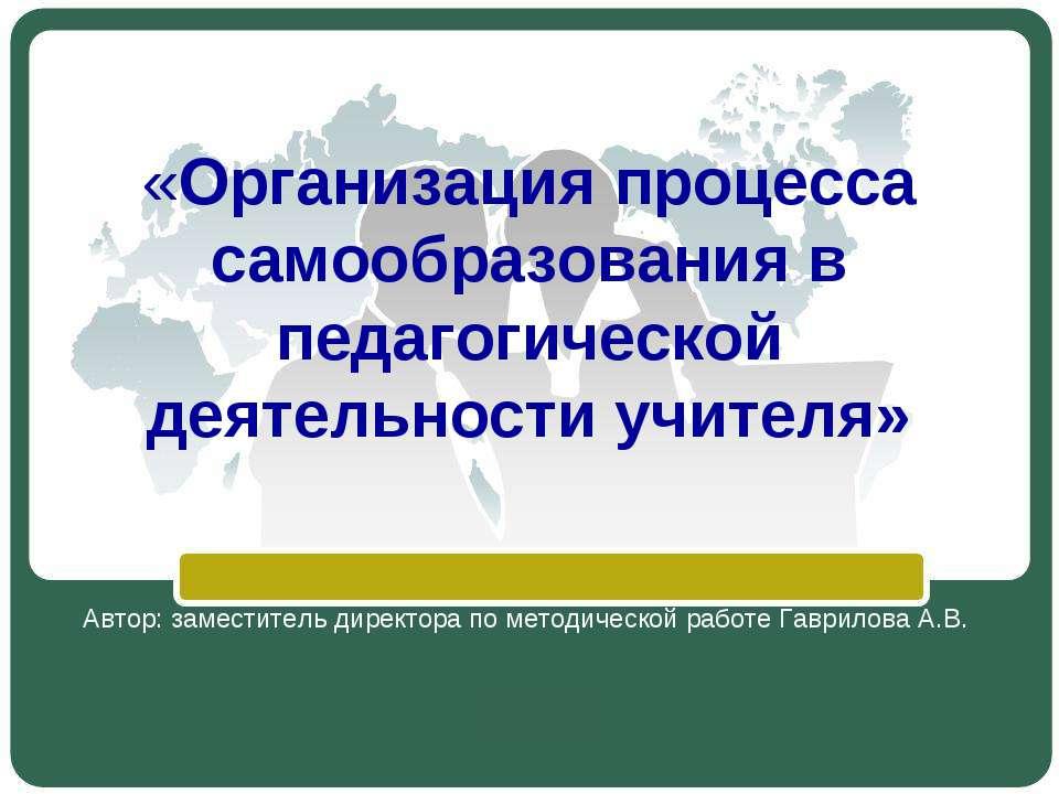 «Организация процесса самообразования в педагогической деятельности учителя» ...