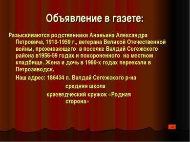 Объявление в газете: Разыскиваются родственники Ананьина Александра Петровича...