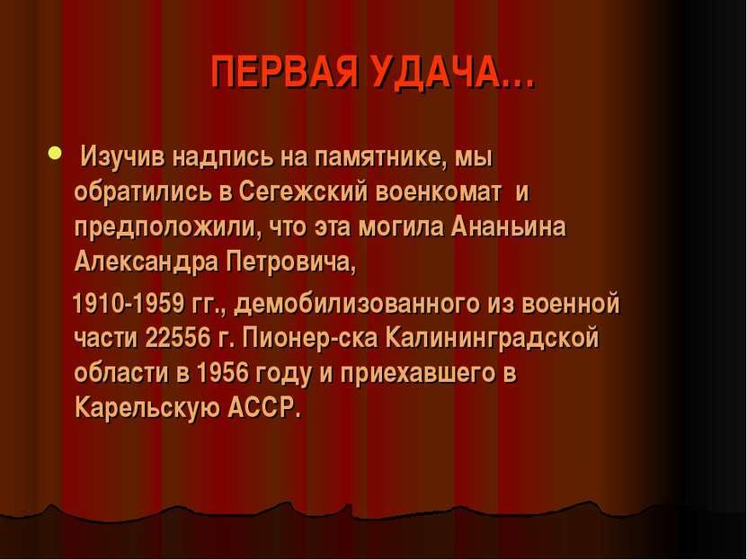 ПЕРВАЯ УДАЧА… Изучив надпись на памятнике, мы обратились в Сегежский военкома...