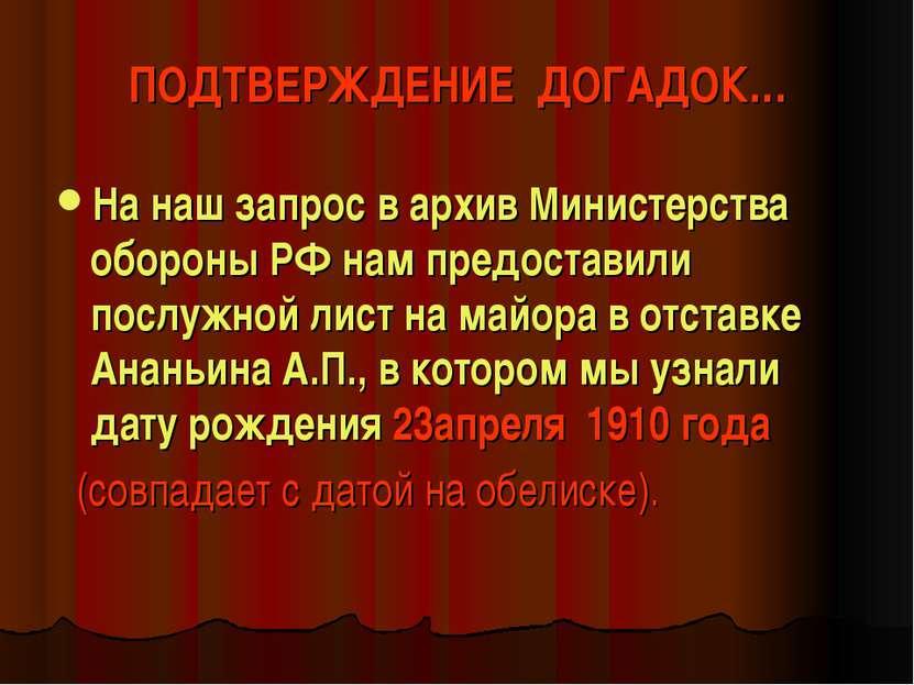ПОДТВЕРЖДЕНИЕ ДОГАДОК… На наш запрос в архив Министерства обороны РФ нам пред...