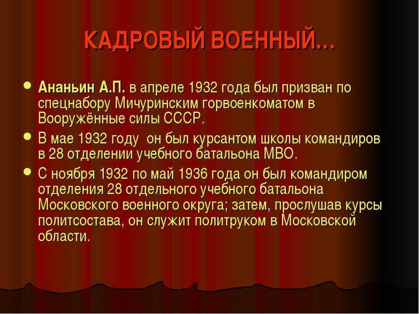 КАДРОВЫЙ ВОЕННЫЙ… Ананьин А.П. в апреле 1932 года был призван по спецнабору М...