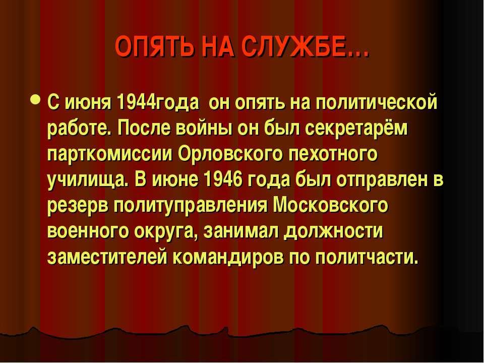ОПЯТЬ НА СЛУЖБЕ… С июня 1944года он опять на политической работе. После войны...