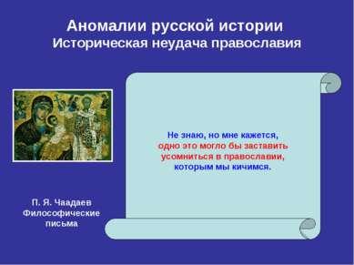 Аномалии русской истории Историческая неудача православия Не знаю, но мне каж...