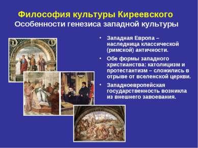 Философия культуры Киреевского Особенности генезиса западной культуры Западна...