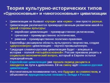 Теория культурно-исторических типов «Одноосновные» и «многоосновные» цивилиза...