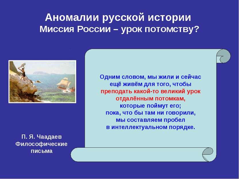 Аномалии русской истории Миссия России – урок потомству? Одним словом, мы жил...