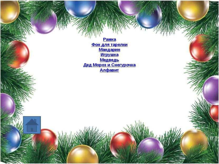 Рамка Фон для тарелки Мандарин Игрушка Медведь Дед Мороз и Снегурочка Алфавит