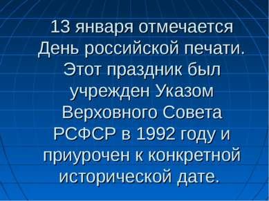 13 января отмечается День российской печати. Этот праздник был учрежден Указо...