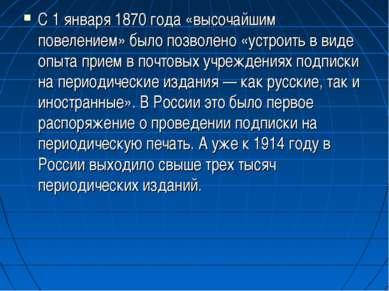 С 1 января 1870 года «высочайшим повелением» было позволено «устроить в виде ...
