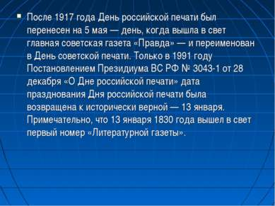 После 1917 года День российской печати был перенесен на 5 мая — день, когда в...