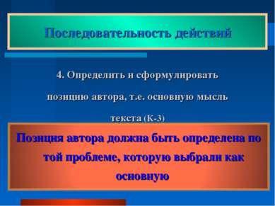 Последовательность действий 4. Определить и сформулировать позицию автора, т....