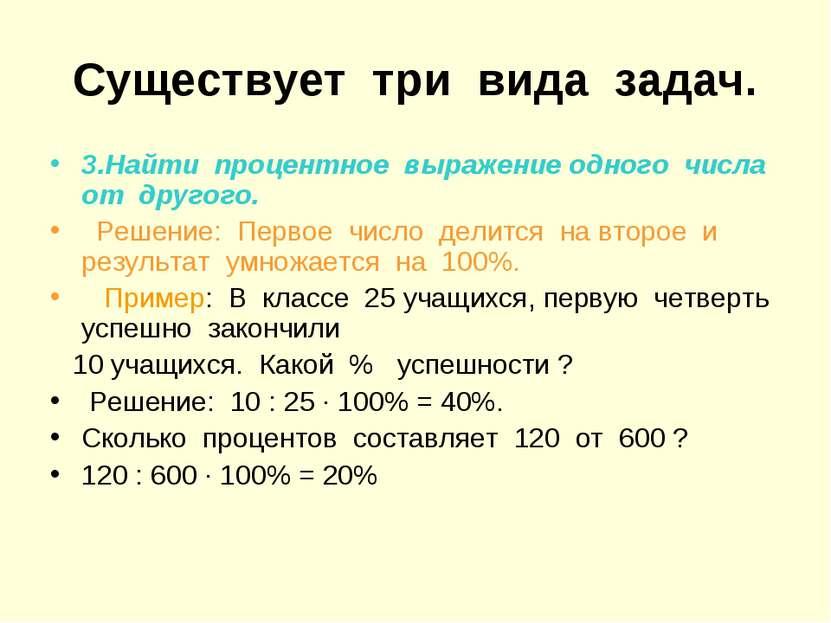Существует три вида задач. 3.Найти процентное выражение одного числа о...