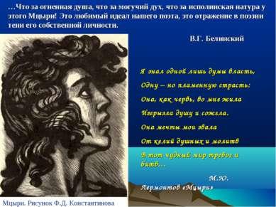 …Что за огненная душа, что за могучий дух, что за исполинская натура у этого ...