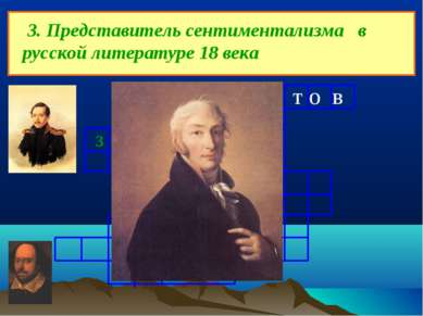 3. Представитель сентиментализма в русской литературе 18 века Л е р м о н т о...
