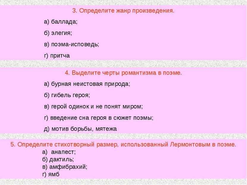 3. Определите жанр произведения. а) баллада; б) элегия; в) поэма-исповедь; г)...