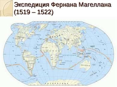 Экспедиция Фернана Магеллана (1519 – 1522)