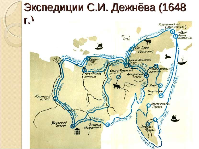 Экспедиции С.И. Дежнёва (1648 г.)