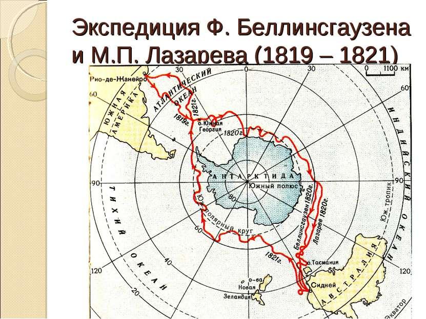 Экспедиция Ф. Беллинсгаузена и М.П. Лазарева (1819 – 1821)