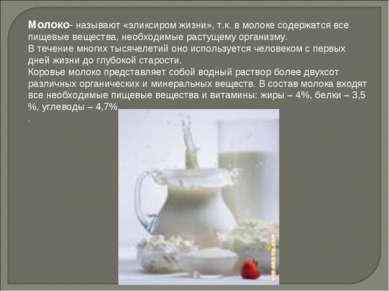 Молоко- называют «эликсиром жизни», т.к. в молоке содержатся все пищевые веще...
