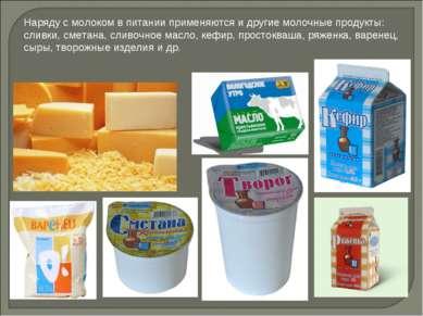 Наряду с молоком в питании применяются и другие молочные продукты: сливки, см...