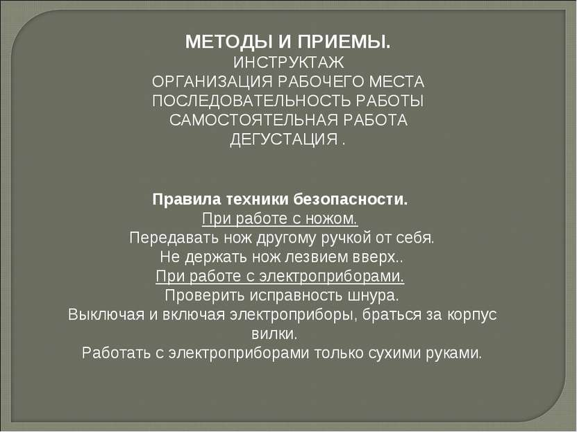 МЕТОДЫ И ПРИЕМЫ. ИНСТРУКТАЖ ОРГАНИЗАЦИЯ РАБОЧЕГО МЕСТА ПОСЛЕДОВАТЕЛЬНОСТЬ РАБ...
