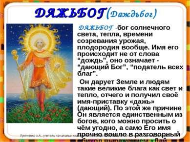 ДАЖЬБОГ(Даждьбог) ДАЖЬБОГ -бог солнечного света, тепла, времени созревания ур...