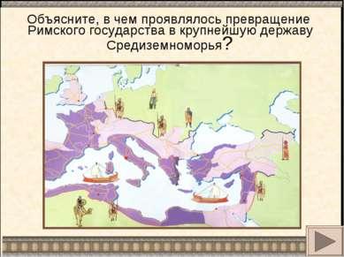 Объясните, в чем проявлялось превращение Римского государства в крупнейшую де...